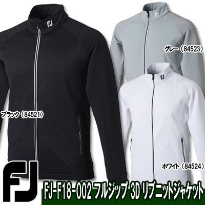 【18秋冬】FOOTJOY(フットジョイ)FJ-F18-O02 フルジップ 3D リブニットジャケット
