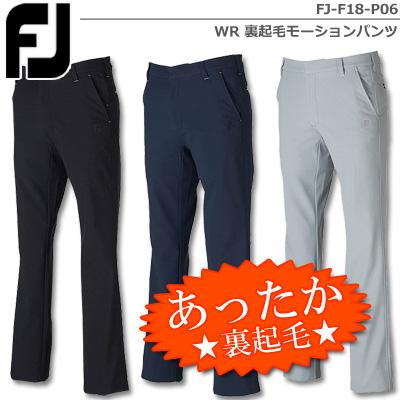 【●18秋冬】【50%OFF】FOOTJOY(フットジョイ)FJ-F18-P06 WR 裏起毛モーションパンツ