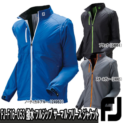 【16秋冬】FOOTJOY(フットジョイ)FJ-F16-O53 撥水 フルジップ サーマル フリース ジャケット