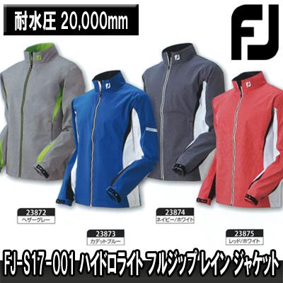 【17春夏】FOOTJOY(フットジョイ)FJ-S17-O01 ハイドロライト フルジップ レイン ジャケット【耐水圧20,000mm】