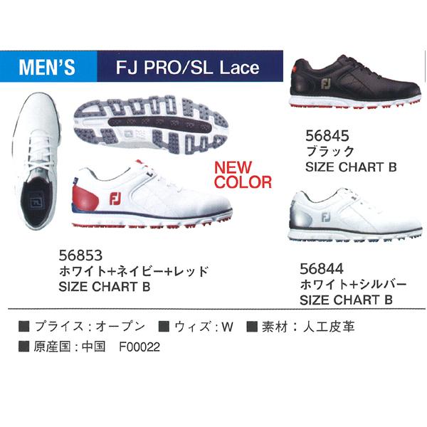 【17年】FOOTJOY(フットジョイ) PRO/SL(プロ エスエル)Lace(WIDE=2E)ゴルフシューズ 紐タイプ(#56853/#56844/#56845)