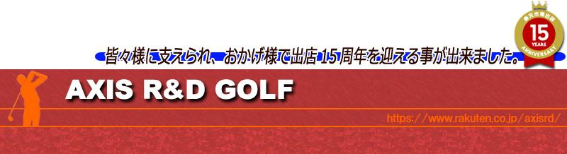 アクシスR&Dゴルフ:掘り出し商品満載!ゴルフ用品専門店 アクシスR&Dゴルフ
