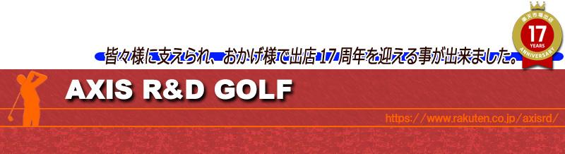 アクシスR&D 楽天市場店:掘り出し商品満載!ゴルフ用品専門店 アクシスR&Dゴルフ