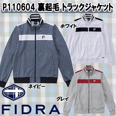 【16秋冬】FIDRA(フィドラ) P110604 メンズ 裏起毛 トラックジャケット【09137】