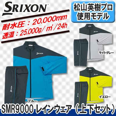 2019年モデル 耐水圧:20 000mm 透湿:25 往復送料無料 000g m2 24h SRIXON 高機能 レイン 19年 透湿25 SMR9000レインウェア スリクソン 11149 上下 耐水圧20 安全 日本正規品 松山英樹プロ ダンロップ