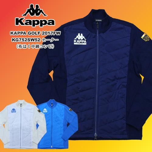 【17秋冬】Kappa(カッパ)セーター(布はく中綿コンビ) KG752SW52