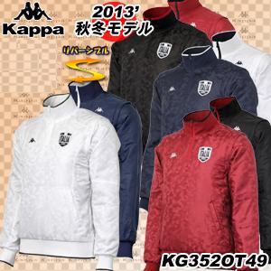 【13秋冬】【50%OFF】Kappa(カッパ)ゴルフ中綿リバーシブルブルゾン KG352OT49