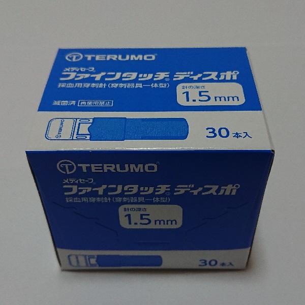 メディセーフ ファインタッチディスポ 1.5mm 30本入×3箱 MS-FD15030