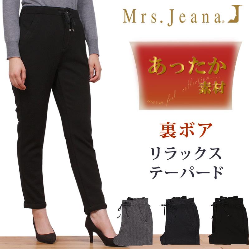 【SALE】裏ボア リラックステーパードMrs.Jeana(ミセスジーナ)/MJ-4542MrsJeana--MJ4542_18_08_06