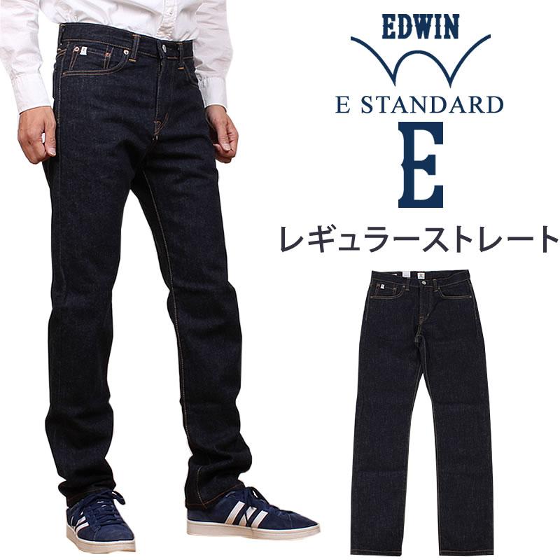 EDWIN エドウィン E-STANDARD レギュラーストレート ED003_100 アクス三信/AXS SANSHIN/サンシン【¥10000(本体)+税】