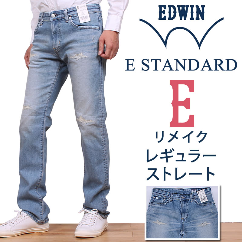 E-STANDARD レギュラーストレートデニム/ジーンズ/リメイク/クラッシュ/ダメージEDWIN/エドウィン/エドウイン/イースタンダードE-STANDARD--ED03_266アクス三信/AXS SANSHIN/サンシン