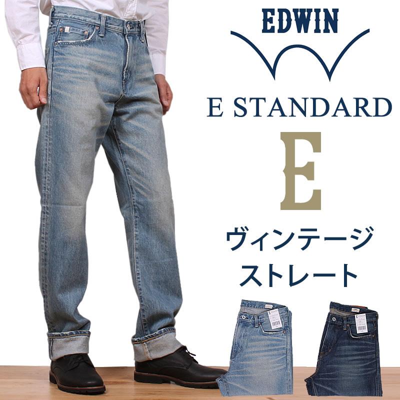 E-STANDARD ヴィンテージ ストレートデニム/ジーンズ/ルーズ テーパードEDWIN/エドウィン/エドウイン/イースタンダードE-STANDARD--EDV04_46_26アクス三信/AXS SANSHIN/サンシン
