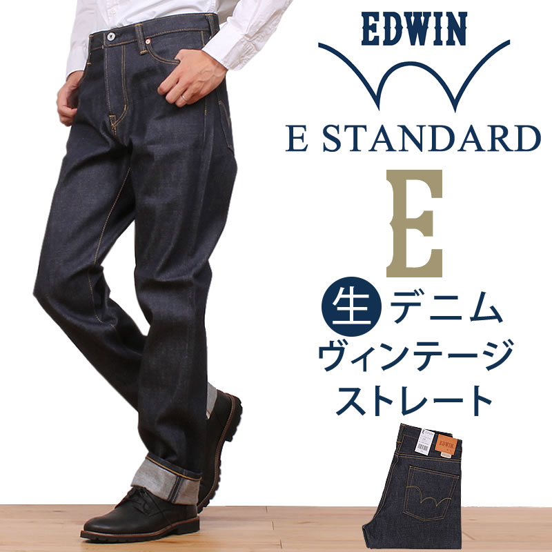 E-STANDARD ヴィンテージ ストレートデニム/ジーンズ/ルーズ テーパード/生デニム/ノンウォッシュEDWIN/エドウィン/エドウイン/イースタンダードE-STANDARD--EDV04_46_26アクス三信/AXS SANSHIN/サンシン
