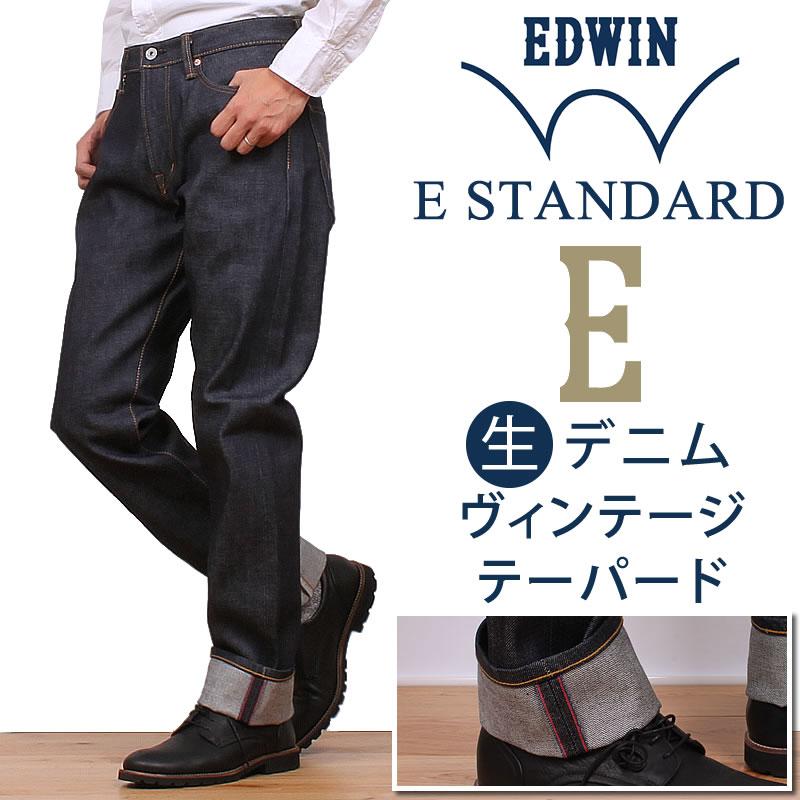 E-STANDARD ヴィンテージ セルビッチ レギュラーテーパードデニム/ジーンズ/生デニム/ノンウォッシュEDWIN/エドウィン/エドウイン/イースタンダードE-STANDARD--EDV33_89アクス三信/AXS SANSHIN/サンシン