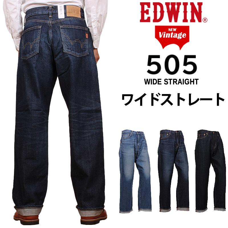 EDWIN エドウィン ジーンズ 505 ワイド ストレート NEW Vintageエドウイン E505_46_26_00アクス三信/AXS SANSHIN/サンシン【¥9800(本体)+税】