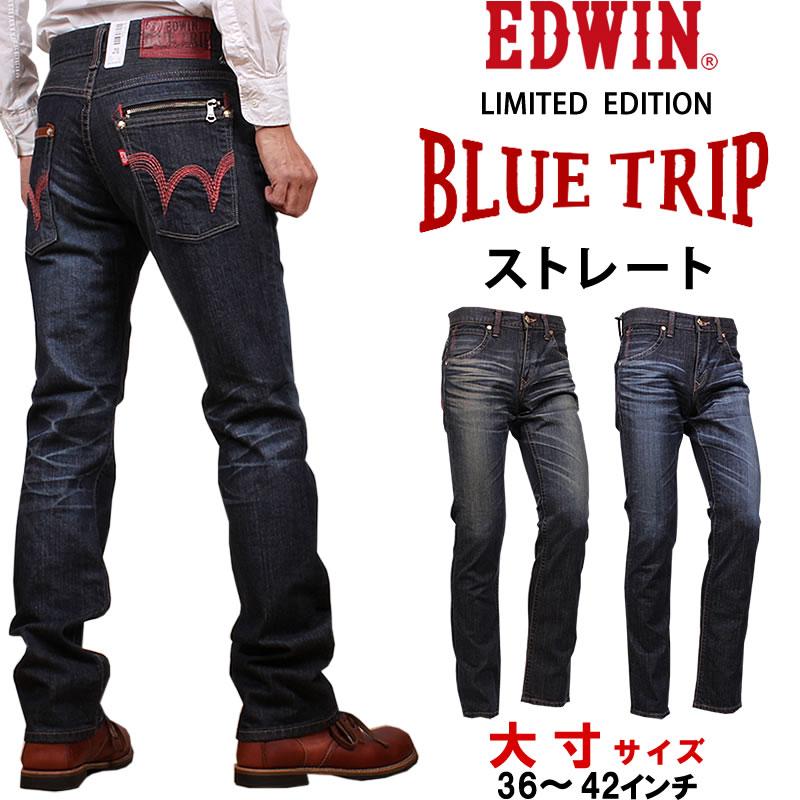 EDWIN エドウィン 大きいサイズ 36 38 40 42 ブルートリップ BLUE TRIP ストレート ジップエドウイン EBT003_26_89アクス三信/AXS/サンシン【¥13000(本体)+税】EBT003_1026_1089