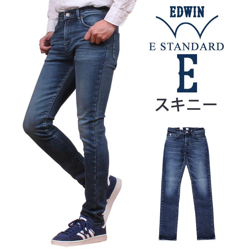 EDWIN エドウィン E-STANDARD スキニー ED022_96_126 アクス三信/AXS SANSHIN/サンシン【¥12000(本体)+税】