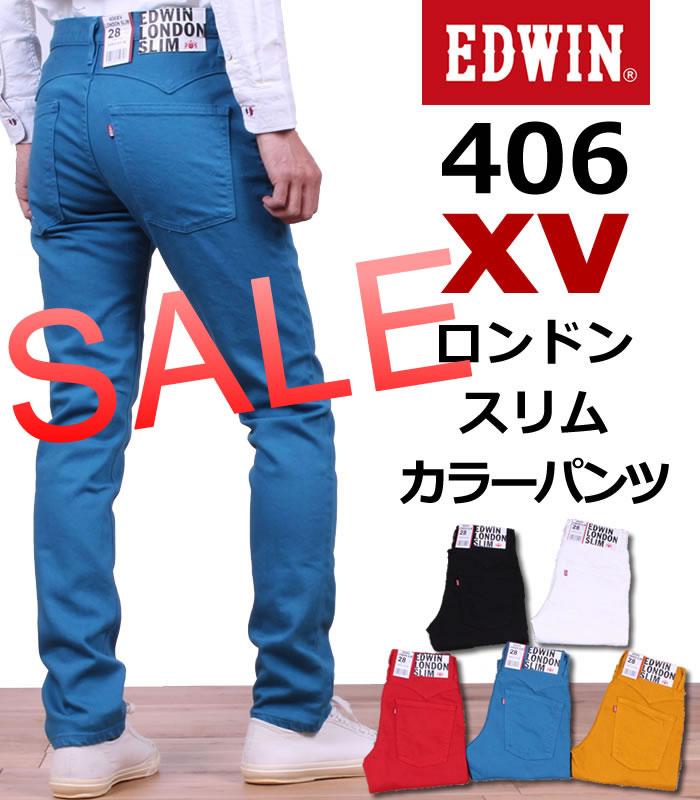 406 XV London slim and super slim / skinny / color EDWIN / Edwin / Edwin / 406XV_128_142_109_118_175