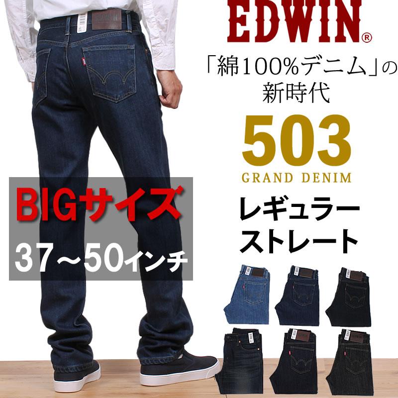 37~50インチ EDWIN 503 レギュラー・ストレート/NEW503エドウィン/エドウイン/503シリーズ/ブラック/BIGサイズ/大きいサイズ/ED503_198_193_133_100_101_246_226アクス三信/AXS SANSHIN/サンシン