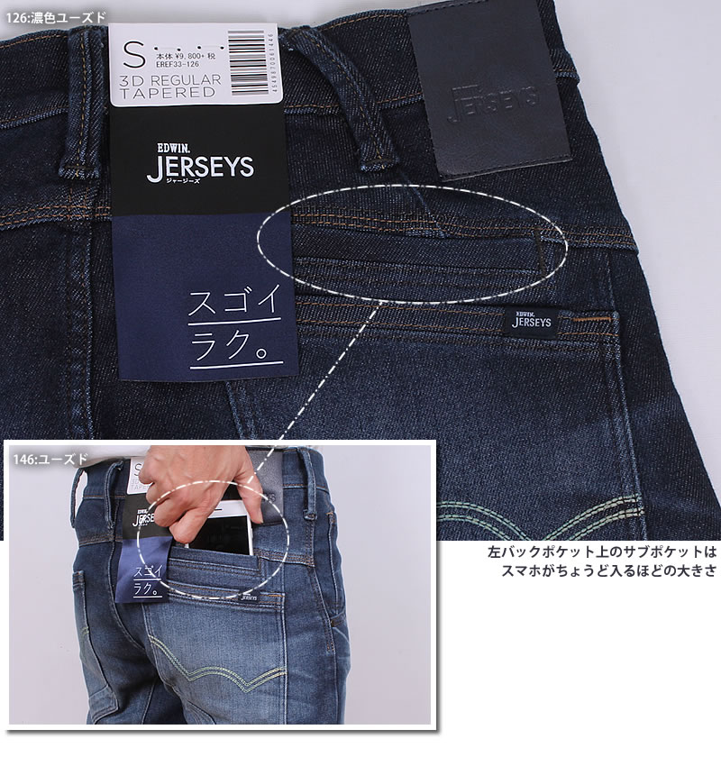 New sense jeans ♪ 3D regular tapered EDWIN/ Edwin / EDWIN /JERSEYS/ jerseys / stretch / tapered / draping / E function /E-FUNCTION EREF33_146_126 who takes the ease, and is cool