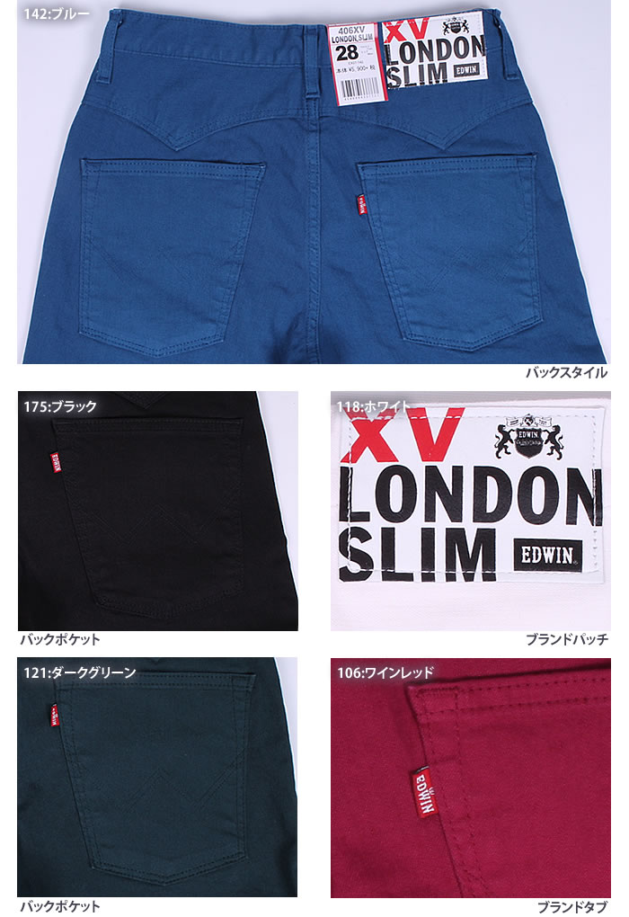406 XV London slim and super slim / skinny / color EDWIN / Edwin / Edwin / EX07 _ 114 _ 104 _ 175 _ 118 fs04gm