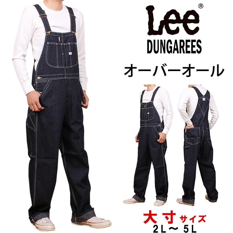 大人気定番アイテムLee オーバーオール Lee DUNGAREES オーバーオールLee リー ダンガリー デニム SANSHIN BIGLM7254_900アクス三信 超安い ふるさと割 ビッグサイス 大寸 サンシン AXS 大きいサイズ ジーンズ