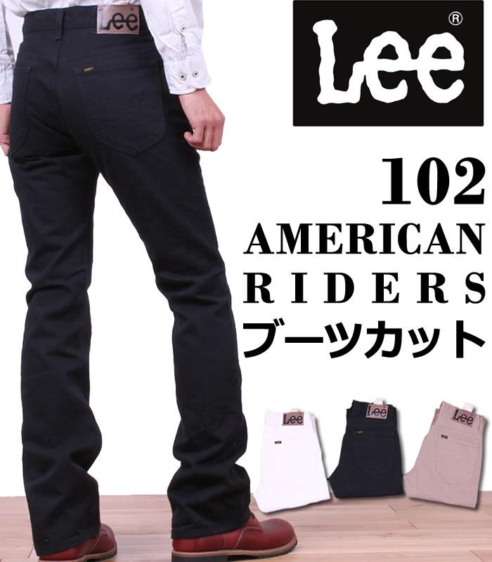 【国内送料無料】『American Riders』ブーツカットカラージーンズ102Z アメリカンライダースLee/リー/ Lee--LM5102_314_375_318アクス三信/AXS SANSHIN/サンシン