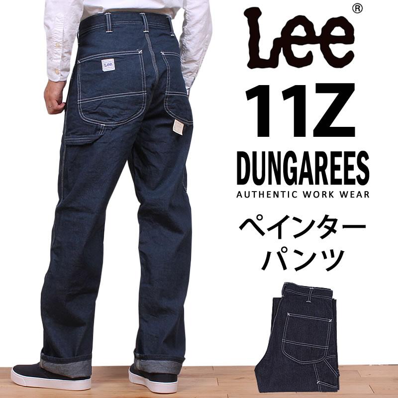 Lee DUNGAREES 11Z 페 인터 팬츠 Lee/리/댄 개리/데님/청바지/원 워 쉬 LM5288_500 옥 산 신/AXS SANSHIN/생 신