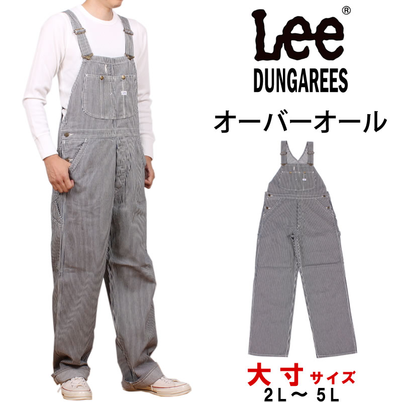 【国内送料無料】Lee DUNGAREES オーバーオールLee/リー/ダンガリー/デニム/ジーンズ/大寸/大きいサイズ/ビッグサイス/BIGLM7254_904アクス三信/AXS SANSHIN/サンシン