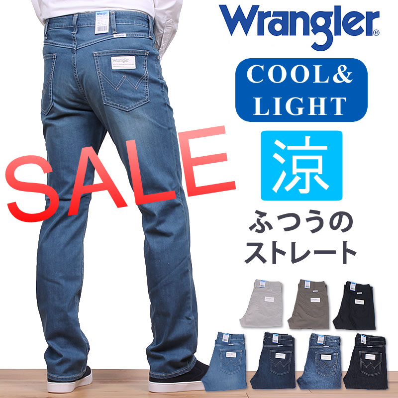 jeansandcasual axs sanshin cool summer jeans wrangler cool amp