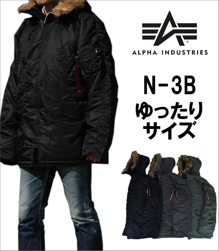 【国内送料無料】N-3B USサイズ ミリタリージャケット寒冷地仕様の『N-3B』ワイドシルエット!BIG ALPHA/アルファ/20024_201_221_276fs3gmアクス三信/AXS SANSHIN/サンシン