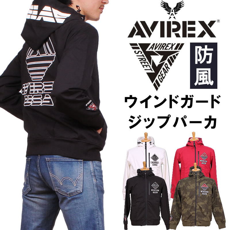 AVIREX STREET GEAR/FIELD ストリートギア/フィールド ウインドガード 防風 ジップパーカーAVIREX/アビレックス/アヴィレックス6183512_02_34_09_98アクス三信/AXS SANSHIN/サンシン