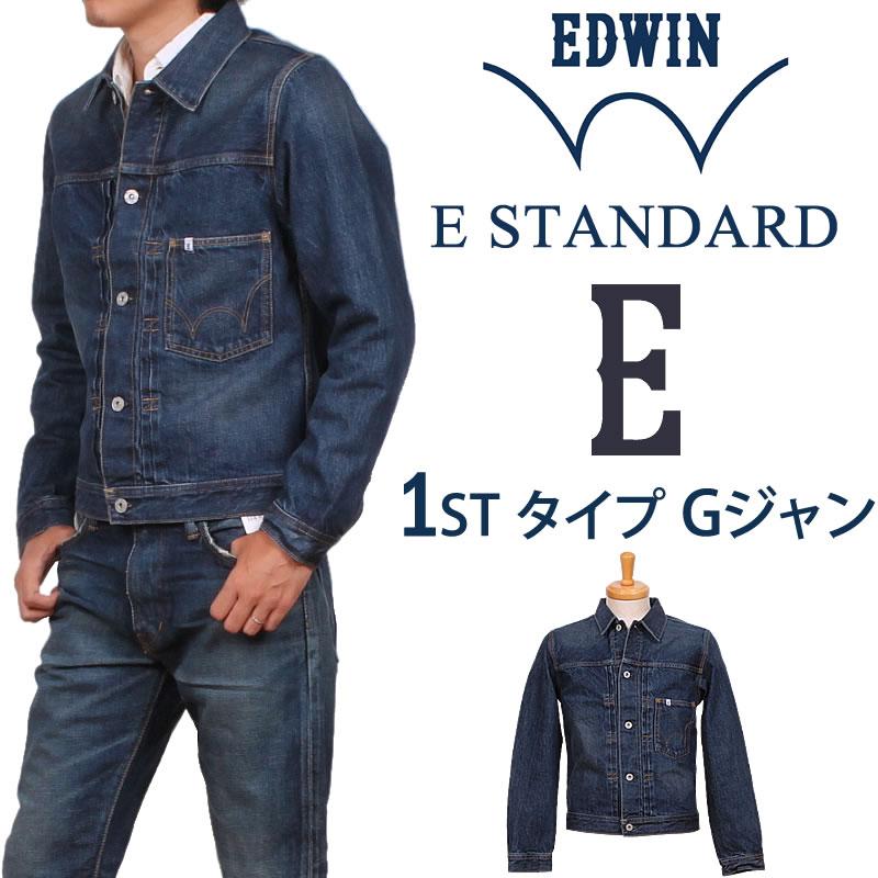 E-STANDARD 1st タイプデニムジャケット/GジャンEDWIN/エドウィン/エドウイン/イースタンダード/ファーストE-STANDARD--ET1044_126アクス三信/AXS SANSHIN/サンシン