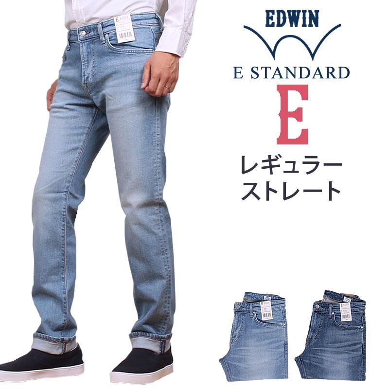 E-STANDARD レギュラーストレートデニム/ジーンズEDWIN/エドウィン/エドウイン/イースタンダードE-STANDARD--ED03_166_156アクス三信/AXS SANSHIN/サンシン