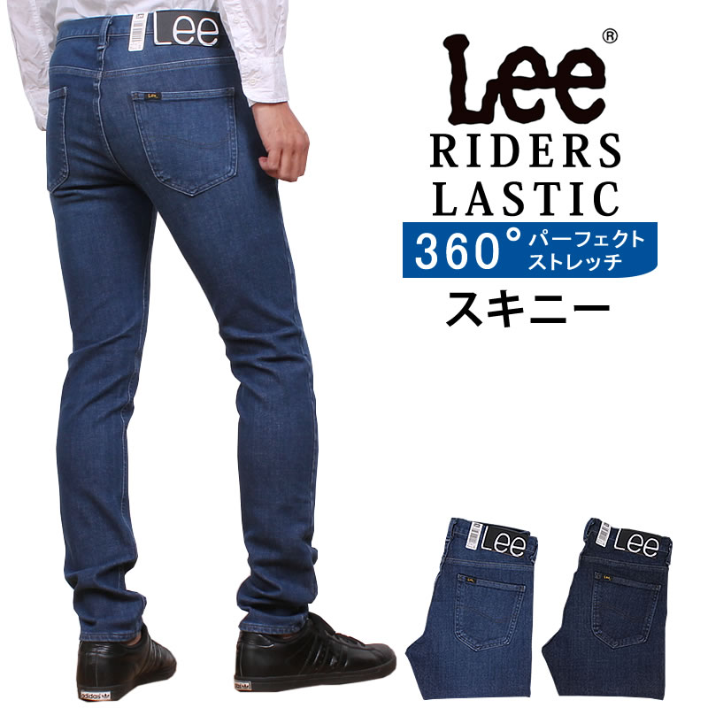 RIDERS LASTIC ライダース ラスティック スキニー Lee リー スリム LeeLM1211 346 326fs3gm RCP アクス三信 AXS SANSHIN サンシンE29HWDI