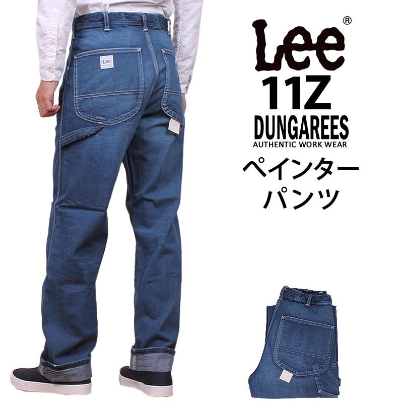 【国内送料無料】Lee DUNGAREES 11ZぺインターパンツLee/リー/ダンガリー/デニム/ジーンズLM5288_546アクス三信/AXS SANSHIN/サンシン