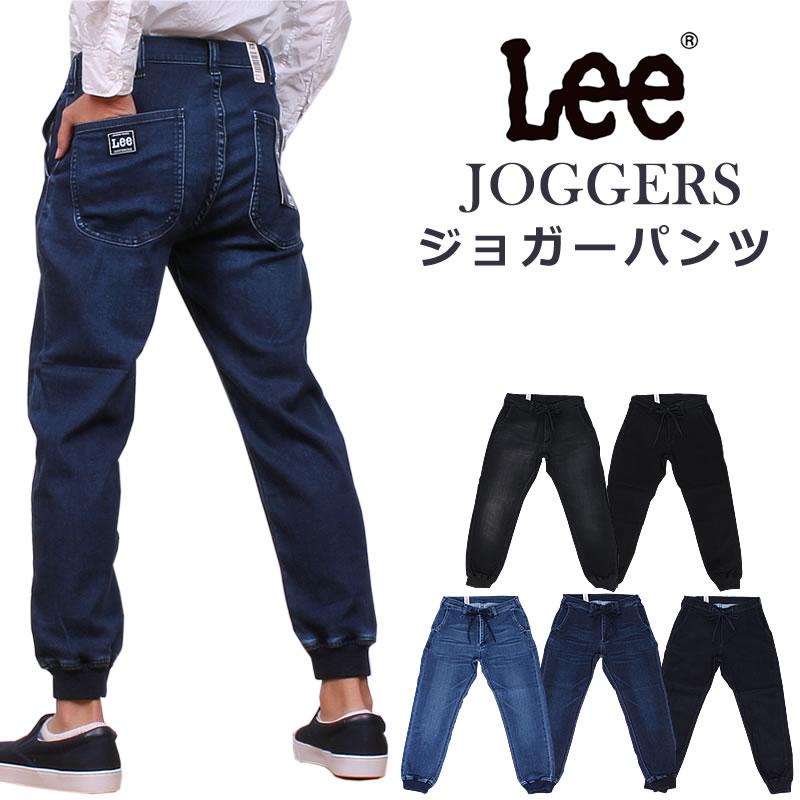 【国内送料無料】ジョガーパンツLee/リー/JOGGERS PANTS/ジョガーズ パンツ/イージーパンツ/クライミングパンツ/デニムlm8485_646_626_600_683_601アクス三信/AXS SANSHIN/サンシン