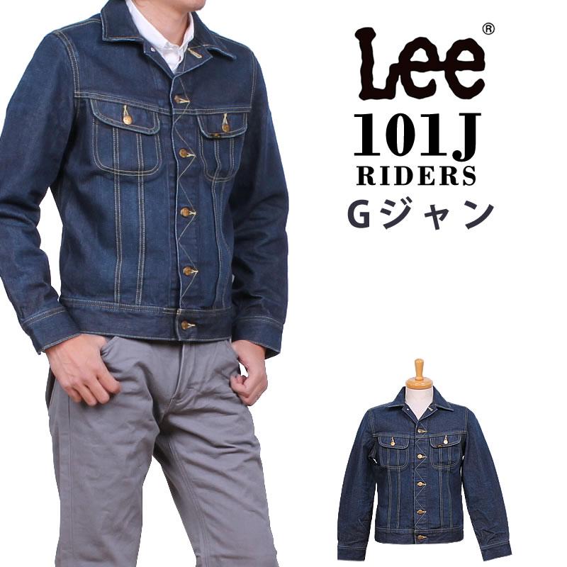 『101J』Gジャン/Leeの大定番であるジャケット/Lee Riders/リーライダース/Denim Jacket/デニムジャケット/LT0521_126アクス三信/AXS SANSHIN/サンシン