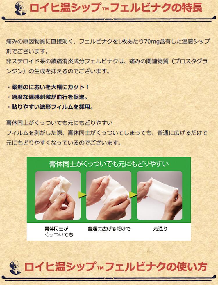 12張roihi溫shippuferubinaku[肩膀酸痛/腰的痛疼/腰痛/撲打/扭傷/關節痛/肌肉疼痛/肌肉疲勞/凍傷/骨折痛]