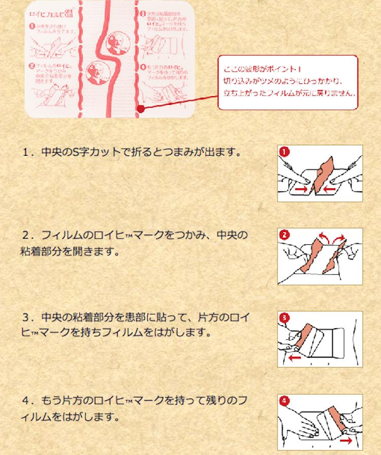 8張roihiferubi溫RF[肩膀酸痛/腰的痛疼/腰痛/撲打/扭傷/關節痛/肌肉疼痛/肌肉疲勞/凍傷/骨折痛]