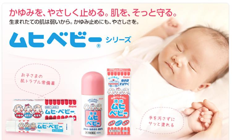 ムヒベビー 15 g [/ hives / rash / frostbite / heat rash infected by medicine for  skin / itch / insect bite / skin flame /]