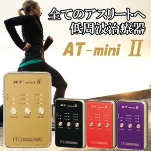 低周波治療器 AT-mini II 管理医療機器 ATミニ 2 伊藤超短波株式会社 月間優良ショップ