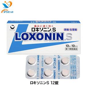 速効性とすぐれた効き目が特徴の解熱鎮痛薬です ロキソニンS セールSALE%OFF 12錠 頭痛 生理痛 月経痛 骨折痛 歯痛解熱鎮痛薬 NEW 月間優良ショップ 第一三共ヘルスケア 第1類医薬品
