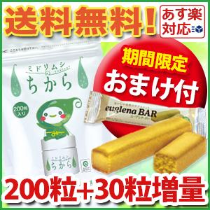 ミドリムシのちから 200粒 送料無料 30粒をプレゼント+おまけ付き ミドリムシ サプリメント みどりむし ユーグレナ 腸内フローラ 送料無料 みどりむし みどりむしのちから 便秘 p10