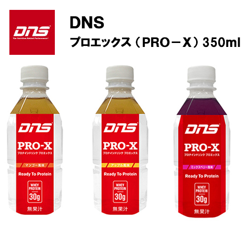 DNS Pro-X(プロエックス) 350ml×24本入り あす楽対応 送料無料 プロテインドリンク プロエックス dns マンゴー アップル ミックスベリー 飲料 野球 サッカー プロテイン ドリンク ホエイプロテイン マンゴー アップル ミックスベリー