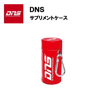 DNS サプリメントケース<BR> あす楽対応 携帯用 サプリケース