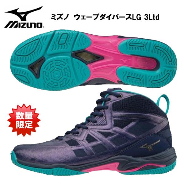 ミズノ ウエーブダイバース LG3 Ltd ネイビー×シルバー (k1gf207514) あす楽対応 送料無料 レディス レディース ウェーブダイバースLG3 フィットネスシューズ ダンスシューズ フィットネス シューズ ウェーブダイバース 限定 限定カラー 限定色