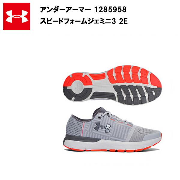 【17SS】【アンダーアーマー】 UA スピードフォームジェミニ3 2E (1285958) あす楽対応 送料無料 ランニングシューズ メンズ グレー 灰色 シューズ 29cm 29.0cm 29.5cm 30cm 30.0cm ランニング ランシュー スニーカー 靴 大きいサイズ