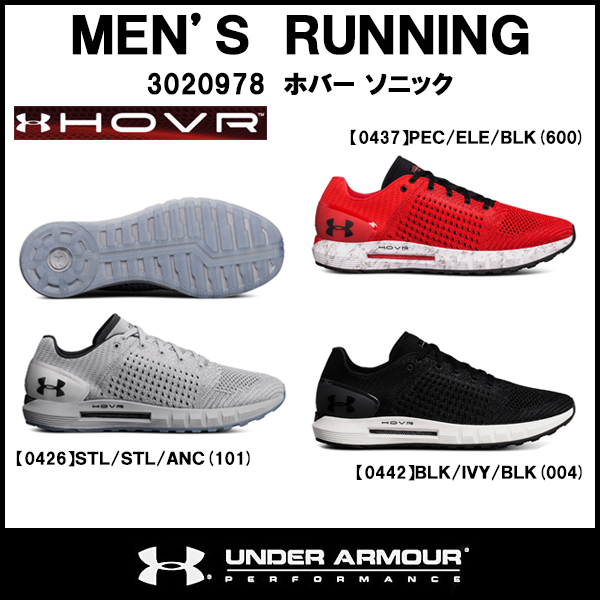 UA 【アンダーアーマー】 【18SS】 ホバー 軽量 軽い 靴