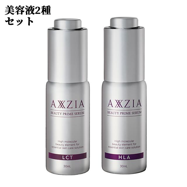 アクシージア(AXXZIA)ビューティープライム セラム 公式ショップ限定セット | 正規品 ポレーション導入型 美容液 2本 化粧品 コスメ 妻 彼女 BEAUTY PRIME SERUM